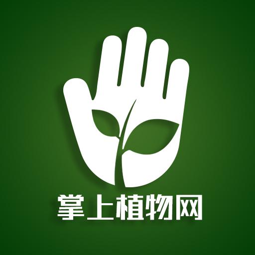 掌上植物�Wapp1.5.3 安卓版