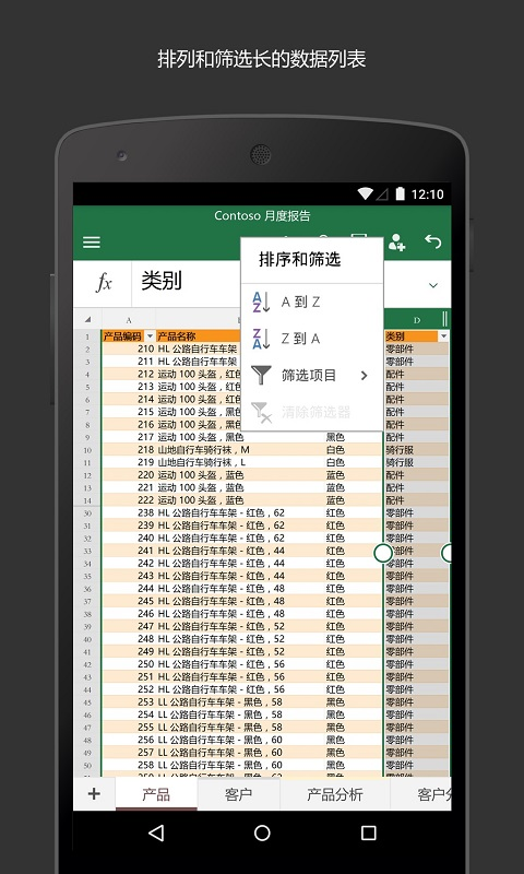 Microsoft Excel�O果客�舳私�D2