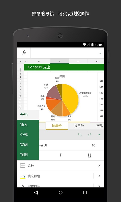Microsoft Excel�O果客�舳私�D3