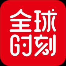 全球�r刻�O果版2.4.6 ios版