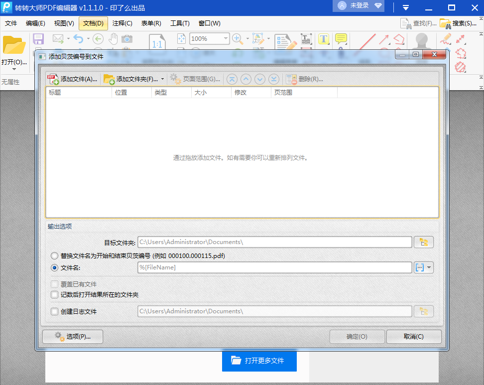 转转大师PDF编辑器截图1