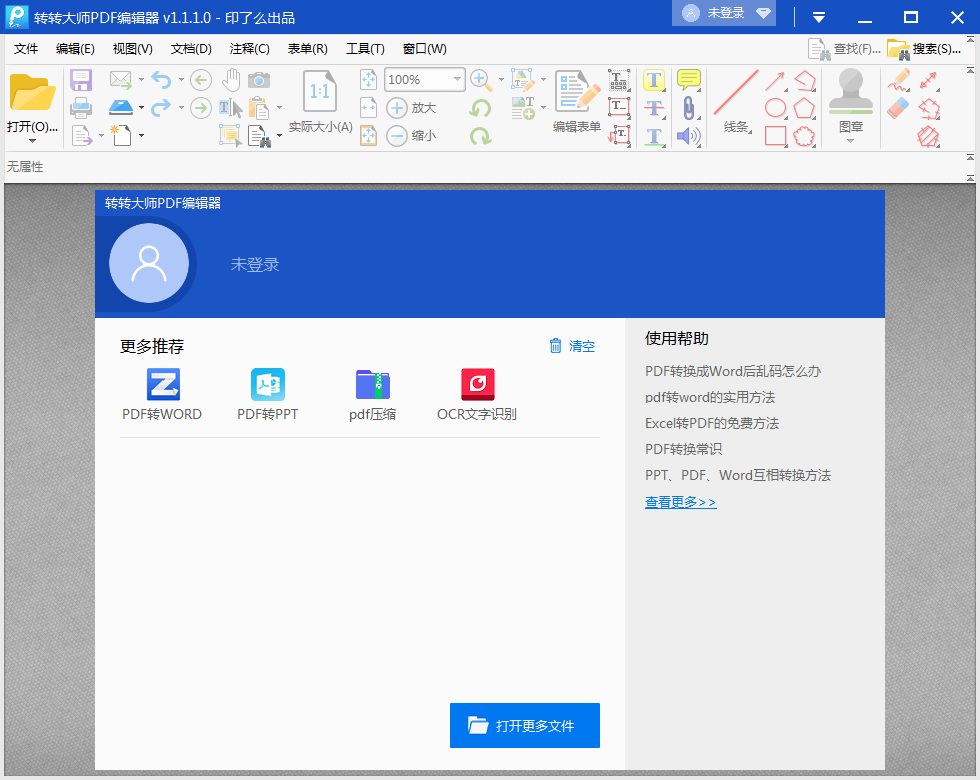 转转大师PDF编辑器截图0