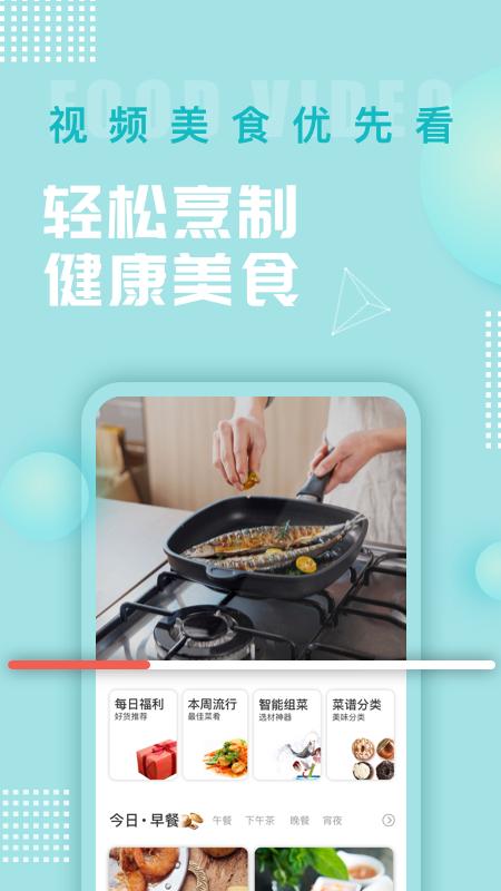 美食杰app(菜�V工具)截�D2