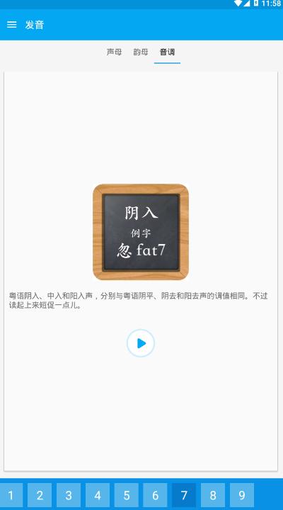 自学粤语软件截图0