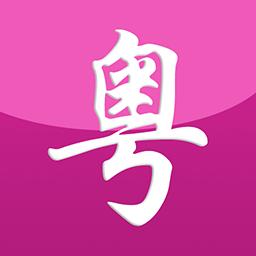自学粤语软件1.0 最新版