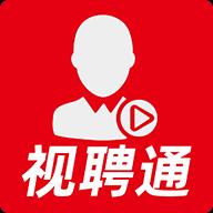 视聘通短视频软件