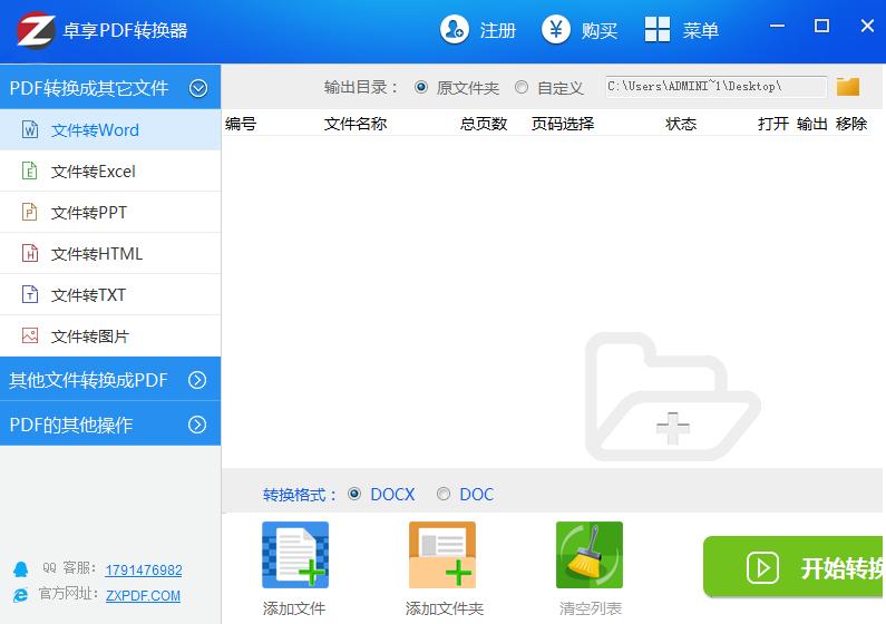 卓享PDF转换器截图0