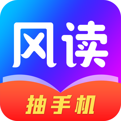 风读小说(送手机)1.1.7 安卓最新版