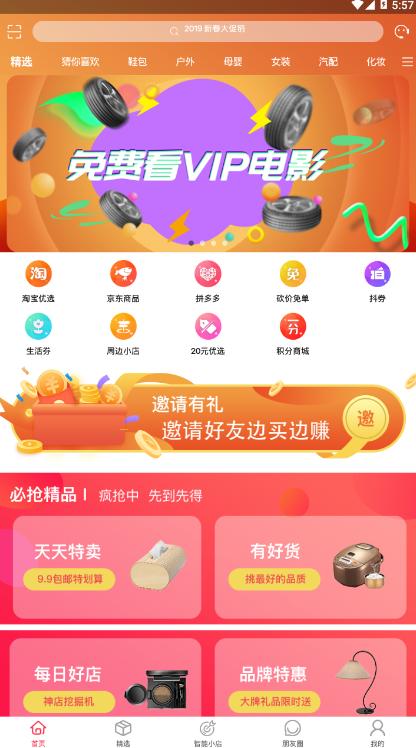 彩虹小桥app截图0