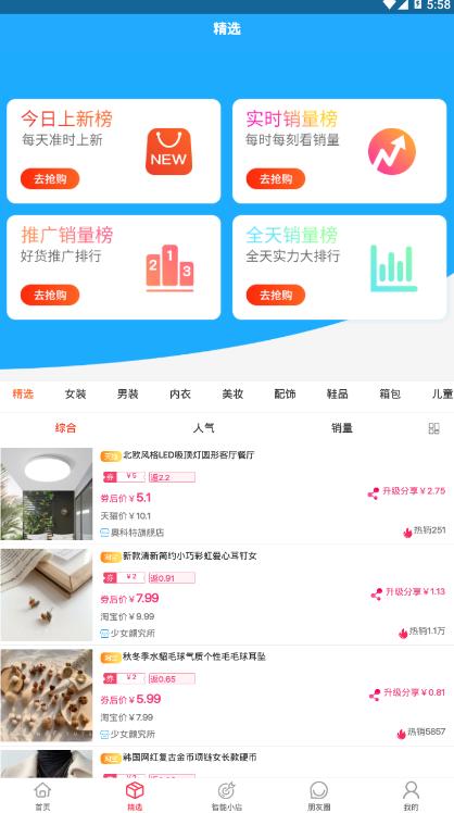 彩虹小桥app截图1