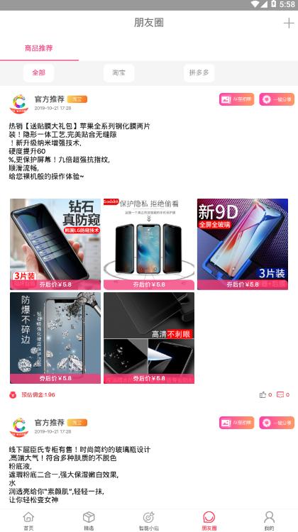 彩虹小桥app截图2