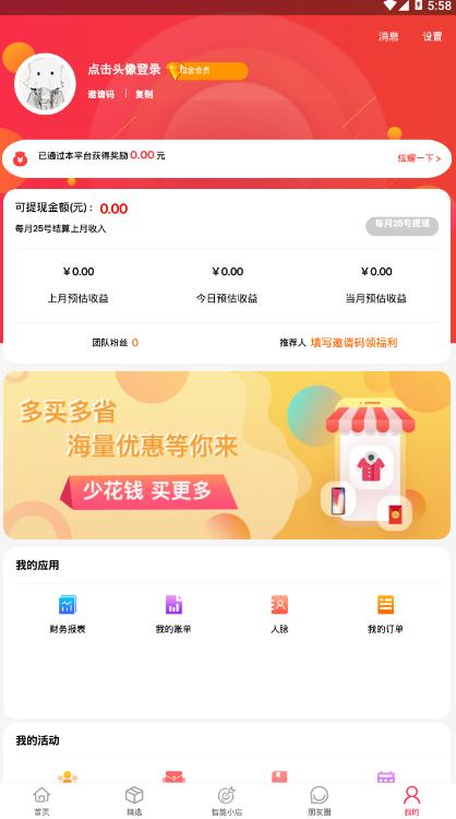 彩虹小桥app截图3
