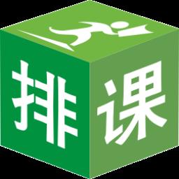 三一排课客户端6.0.0 官方版