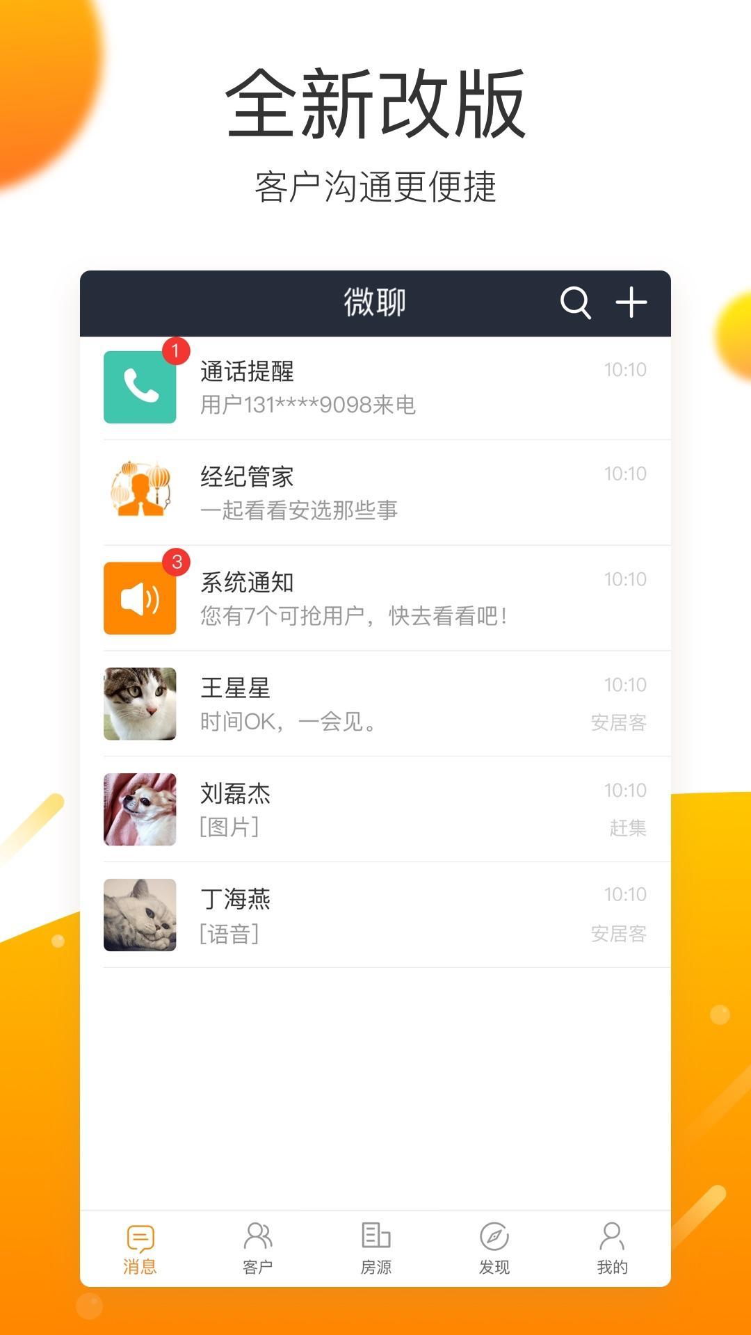 移�咏��o人app截�D3