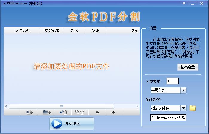 金�PDF分割工具截�D0