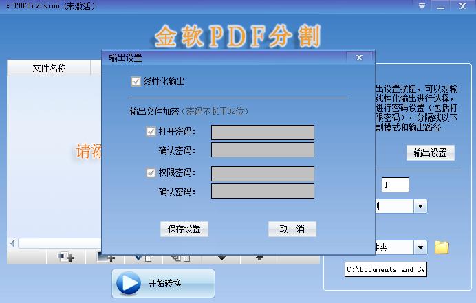 金�PDF分割工具截�D1