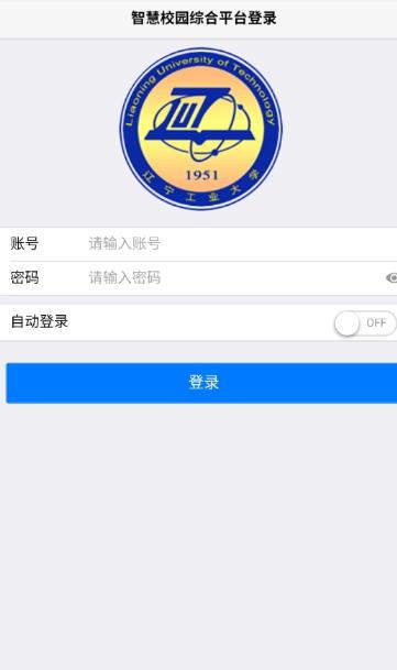 i辽工大软件截图3