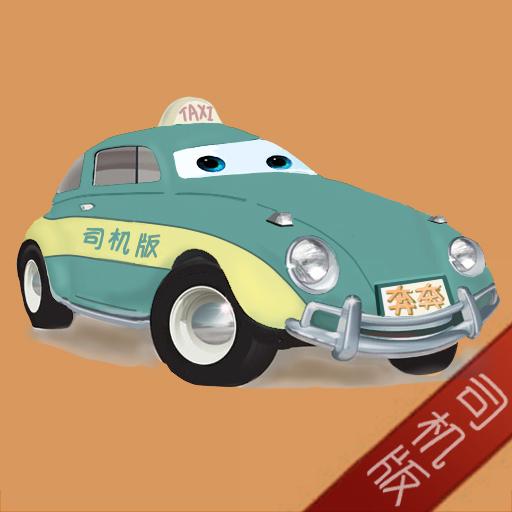 奔奔打车app1.0 无弹窗版