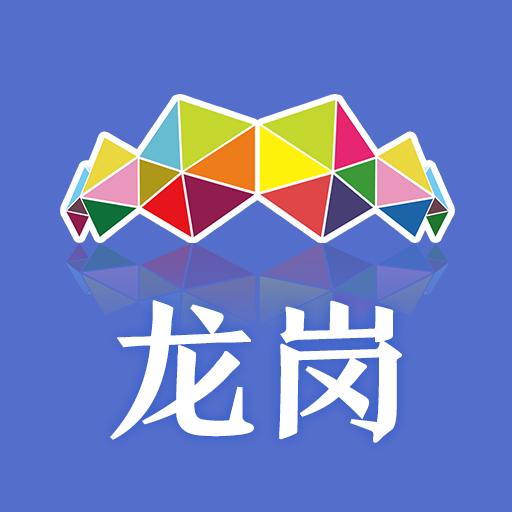大运龙岗安卓版1.0.0 最新版