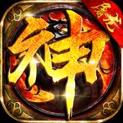 法神之怒手游官方版1.0.0 安卓版