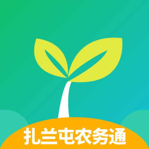 扎兰屯农务通app