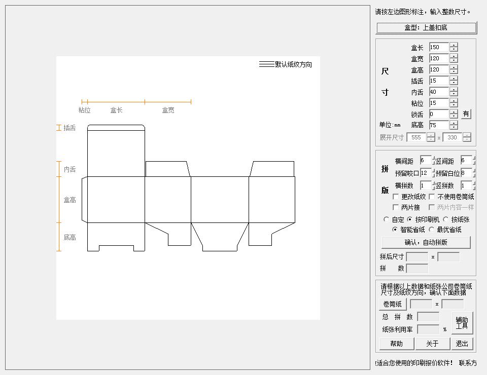 印刷拼版助手单功能版截图0
