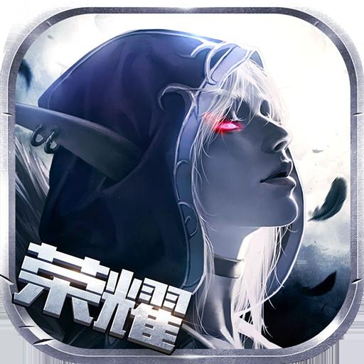 暗黑猎手手游5.5.2.9 最新版