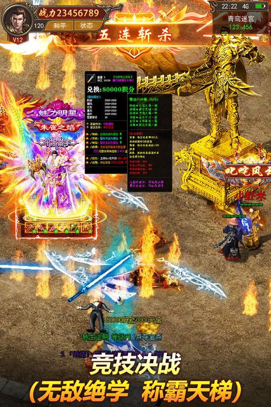 王城英雄手游截图1