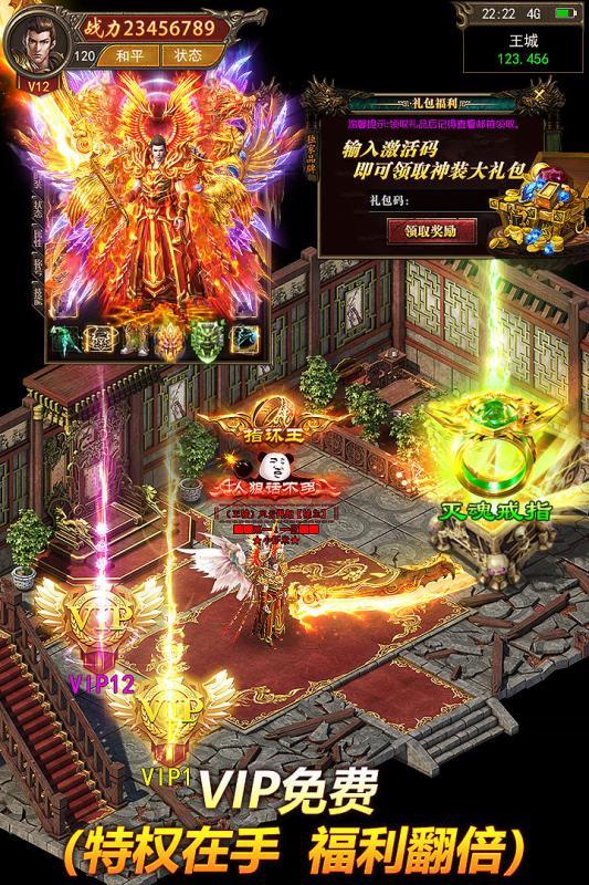 王城英雄手游截图3