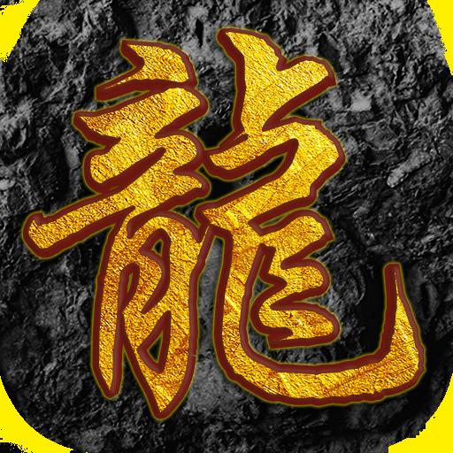 屠��之怒安卓版3.0.1 最新版