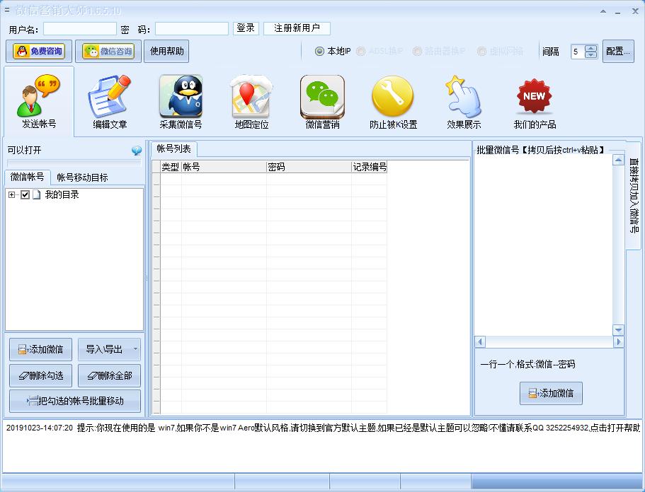 石青微信营销大师截图0