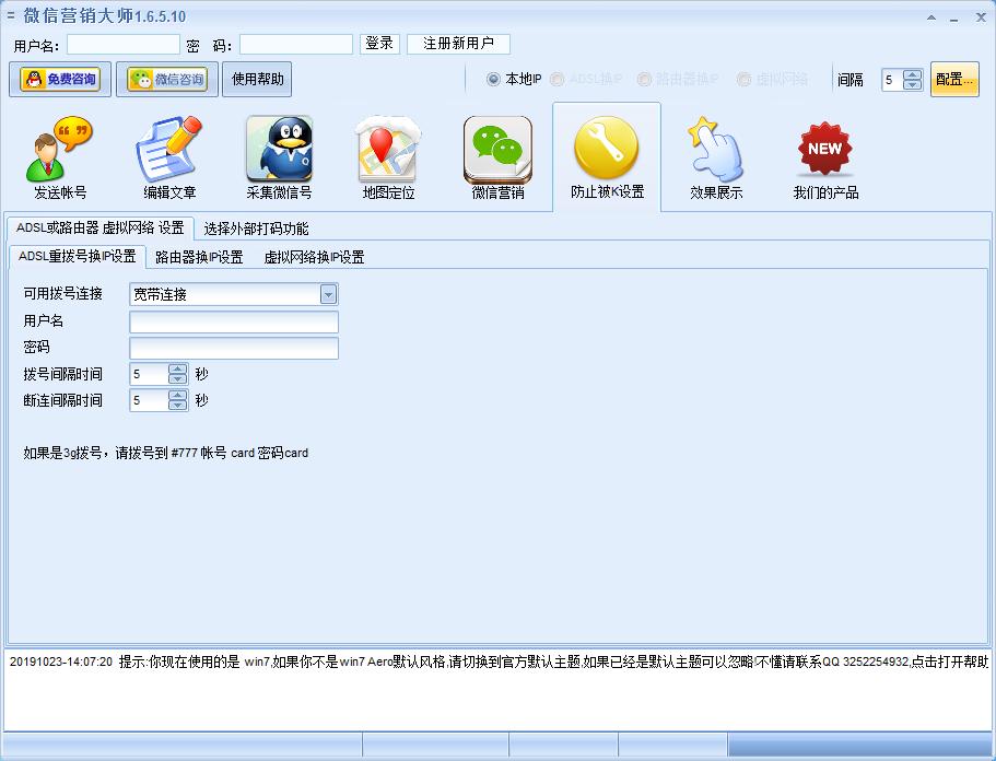 石青微信营销大师截图1