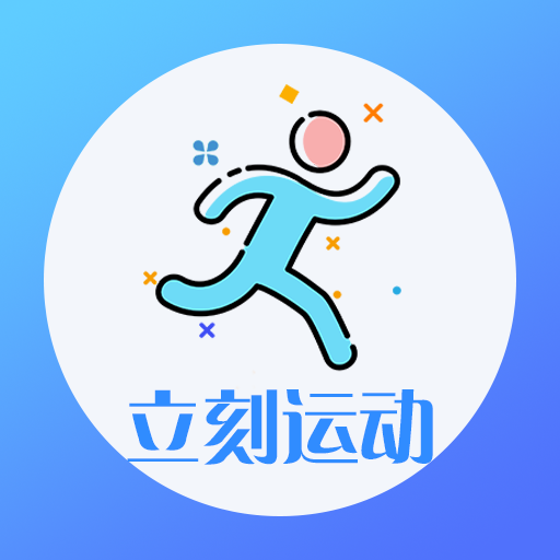 立刻运动app3.8.0 安卓版