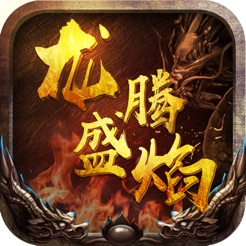 龙滕盛焰游戏1.1.0 官方版