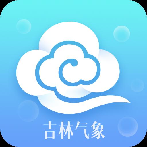 吉林气象决策软件1.0.0 最新版