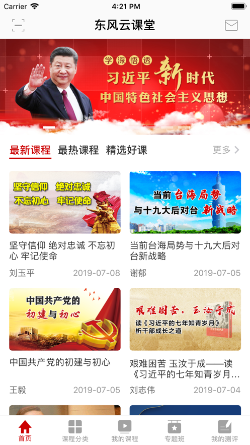 东风云课堂app截图0