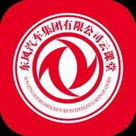 东风云课堂app1.0.0 安卓版