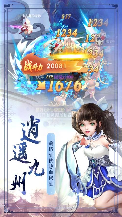 逍遥逆天记游戏官方版截图3