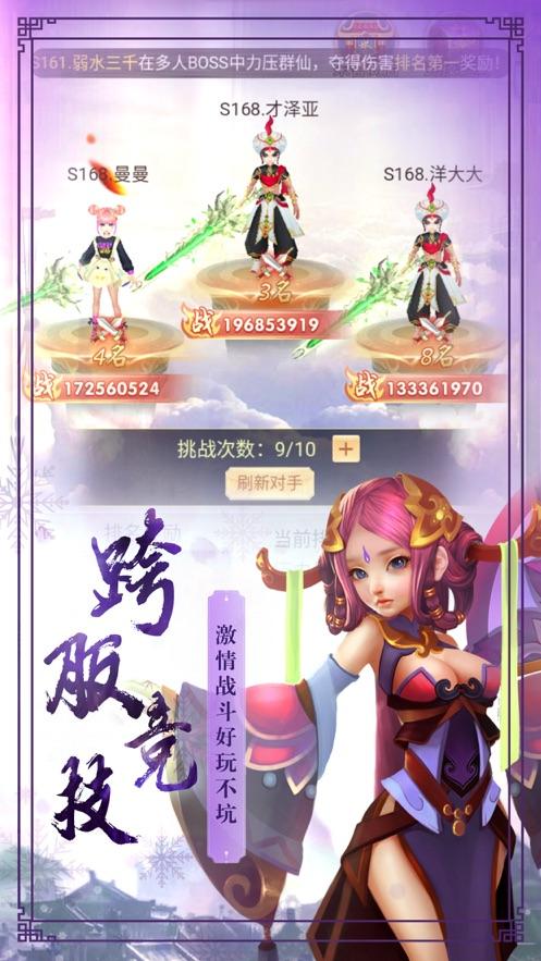 逍遥逆天记游戏官方版截图1