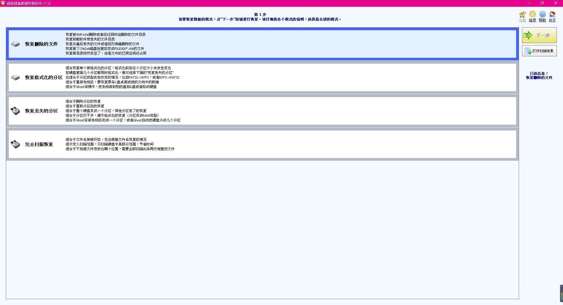 超级硬盘数据恢复软件(superrecovery)截图0