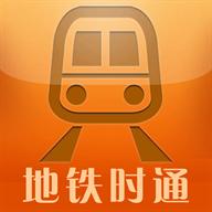 地铁时通安卓版1.11.0 最新版
