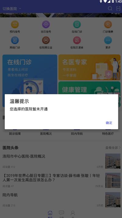 洛医通医疗软件截图2