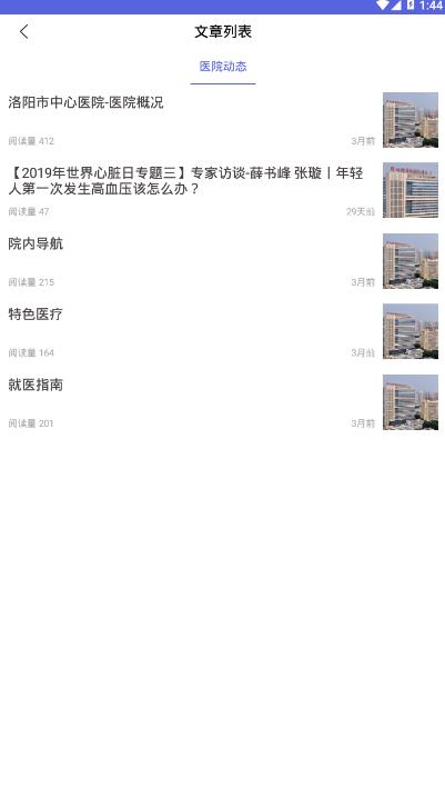 洛医通医疗软件截图3