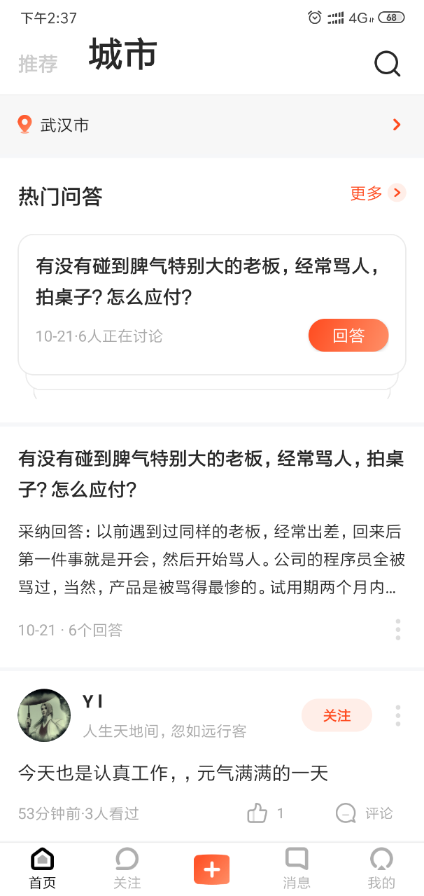 砂锅问答安卓客户端截图0