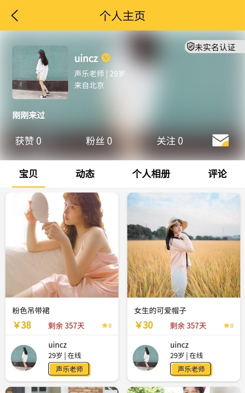 橘子二手交易app截�D3