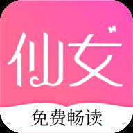 仙女小说送手机软件1.0.4.7 安卓最新版
