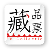 藏品票app