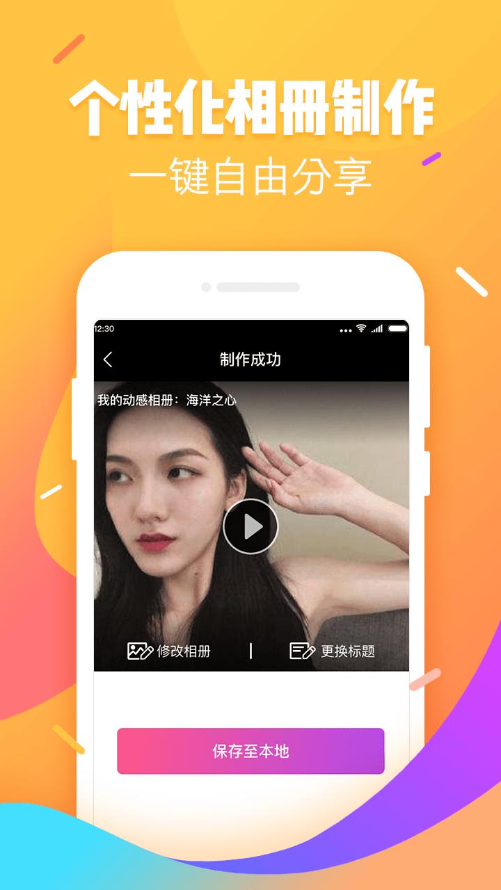 嗨相�灾谱�app截�D3