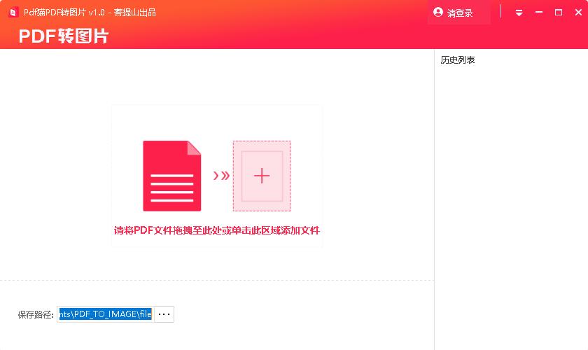 PDF猫PDF转图片软件截图0
