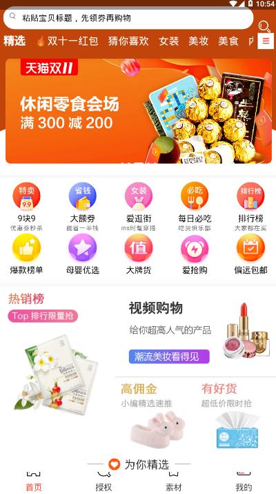 蜜蜂消费领券app截图0